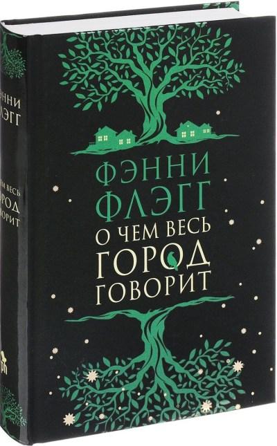 sovremennaya-zarubezhnaya-literatura - О чем весь город говорит -