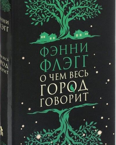 hudozhestvennaya-literatura - О чем весь город говорит -