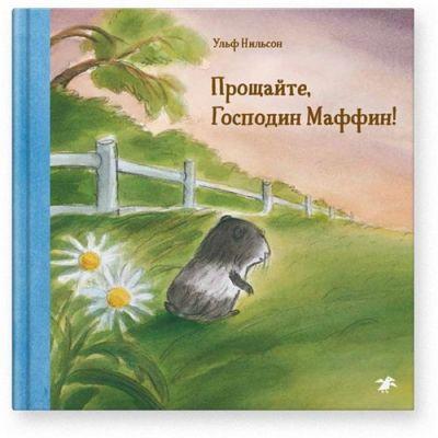 detskaya-hudozhestvennaya-literatura - Прощайте, Господин Маффин! -