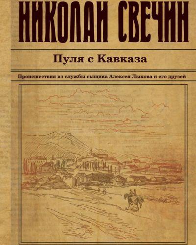 hudozhestvennaya-literatura - Пуля с Кавказа -