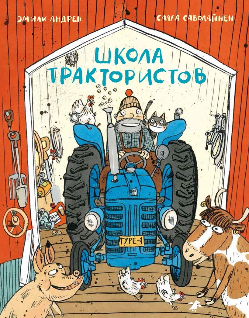 picture-books - Школа трактористов -