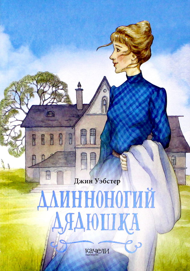 detskaya-hudozhestvennaya-literatura - Длинноногий дядюшка -