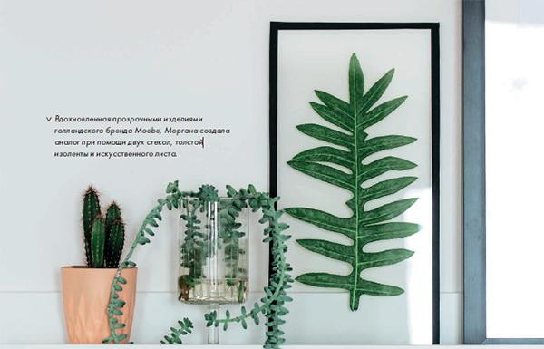 non-fikshn - Городские джунгли. Размещаем растения в интерьере - дизайн интерьера
