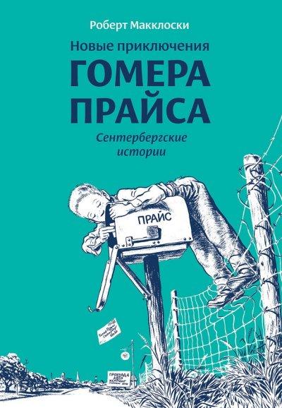 detskaya-hudozhestvennaya-literatura - Новые приключения Гомера Прайса. Сентербергские истории -