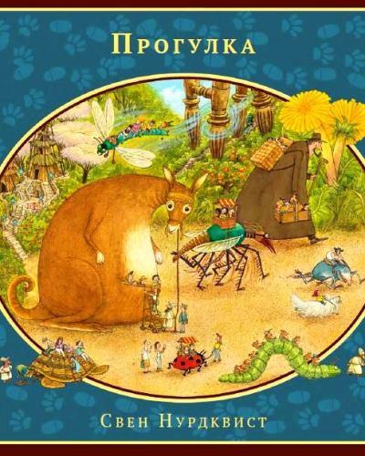 detskaya-hudozhestvennaya-literatura - Прогулка -