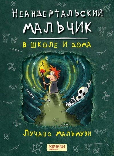 detskaya-hudozhestvennaya-literatura - Неандертальский мальчик в школе и дома -