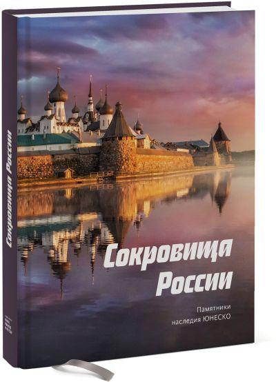 puteshestviya - Сокровища России. Памятники наследия ЮНЕСКО -