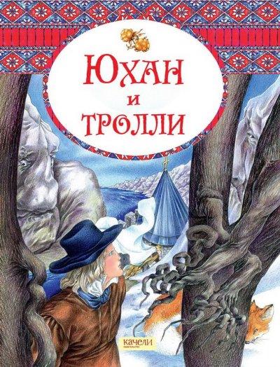 detskaya-hudozhestvennaya-literatura - Юхан и тролли. Скандинавские сказки -