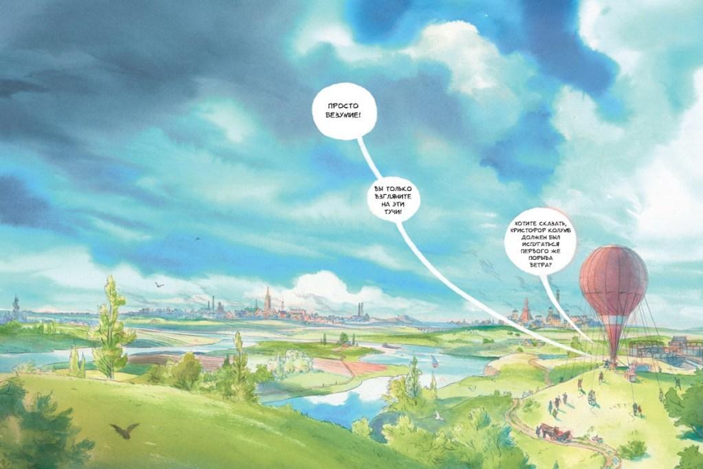 """detskie-knigi - Акварельные комиксы """"Звездный замок"""": Жюль Верн + Миядзаки - комиксы, графический роман"""