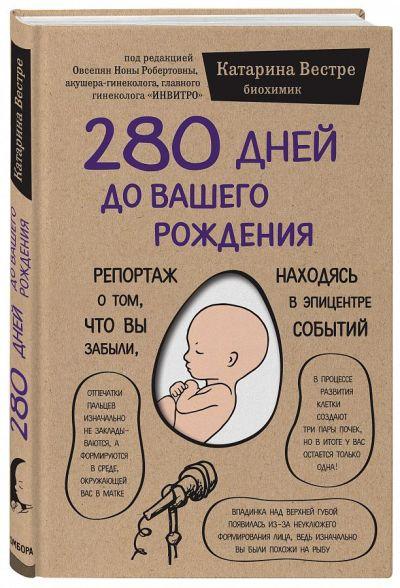 non-fiction - 280 дней до вашего рождения. Репортаж о том, что вы забыли, находясь в эпицентре событий -