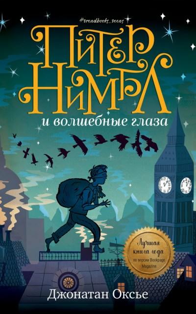 detskaya-hudozhestvennaya-literatura - Питер Нимбл и волшебные глаза -
