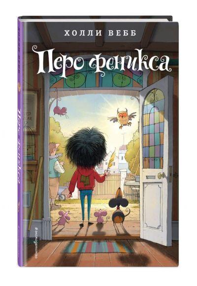 detskaya-hudozhestvennaya-literatura - Перо феникса -