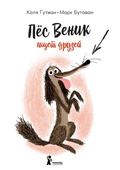 detskaya-hudozhestvennaya-literatura - Пес Веник ищет друзей -