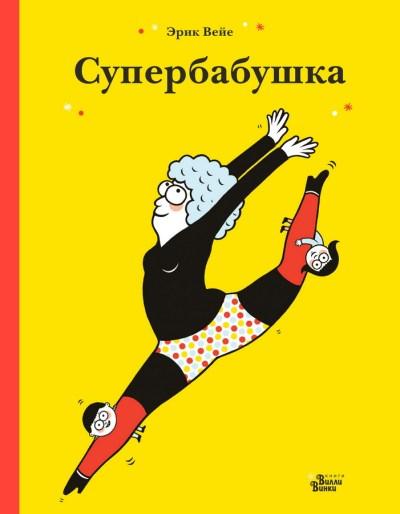 picture-books - Супербабушка -