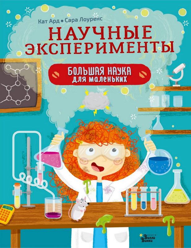 Научные эксперименты