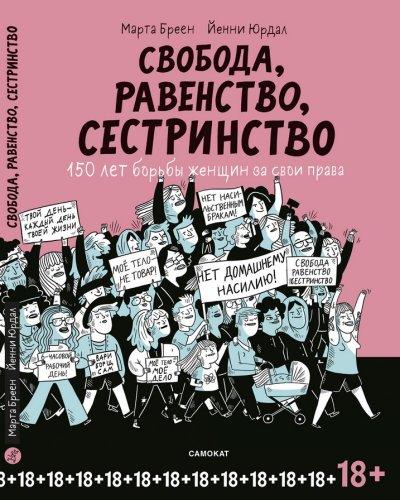graficheskie-romany - Свобода, равенство, сестринство. 150 лет борьбы женщин за свои права -