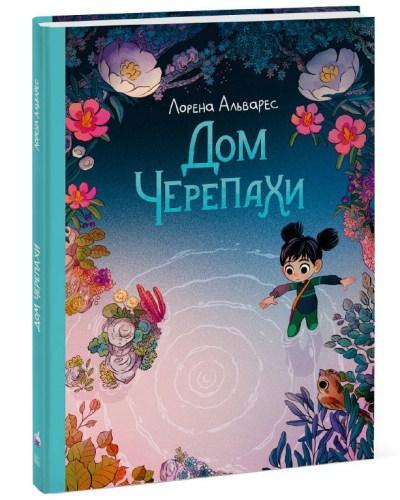 komiksy-dlya-detej - Дом черепахи -