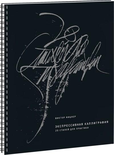 risovanie - Экспрессивная каллиграфия. 20 стилей для практики -