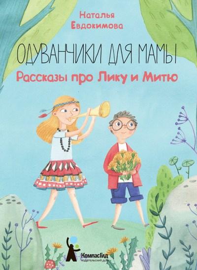 detskaya-hudozhestvennaya-literatura - Одуванчики для мамы. Рассказы про Лику и Митю -