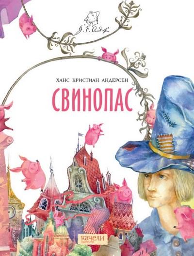 detskaya-hudozhestvennaya-literatura - Свинопас -