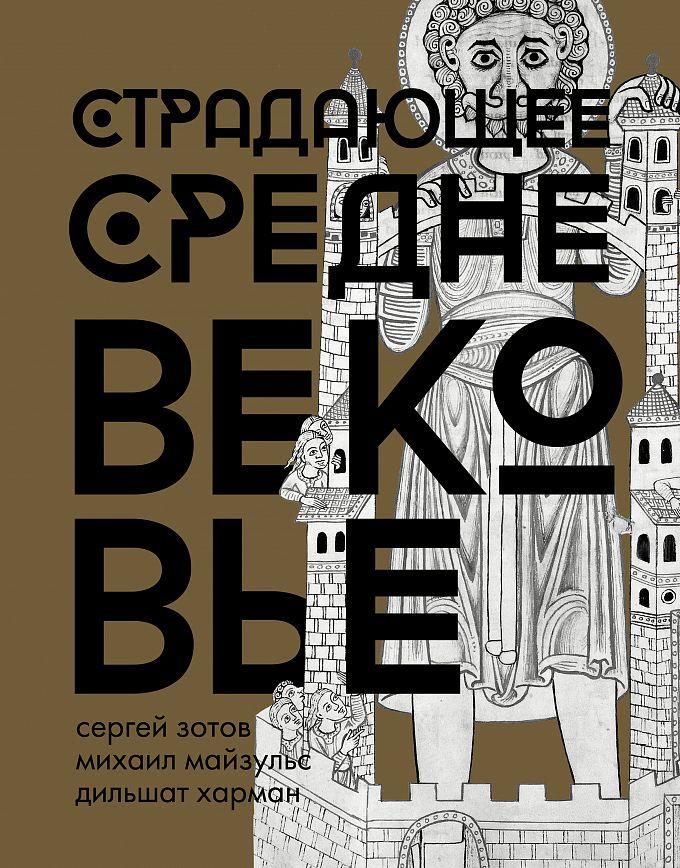 Страдающее Средневековье. Подарочное издание