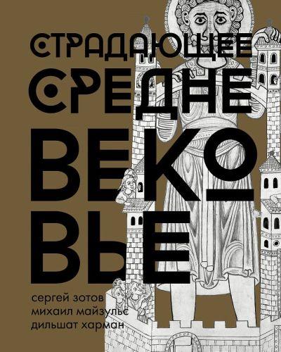 non-fiction - Страдающее Средневековье. Подарочное издание -