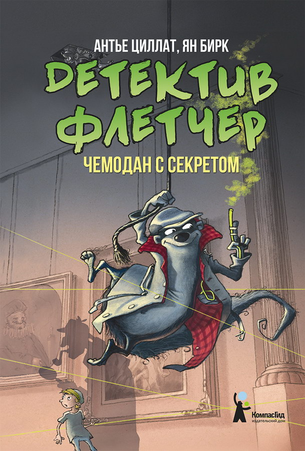 detskaya-hudozhestvennaya-literatura - Детектив Флетчер. Книга 3. Чемодан с секретом -