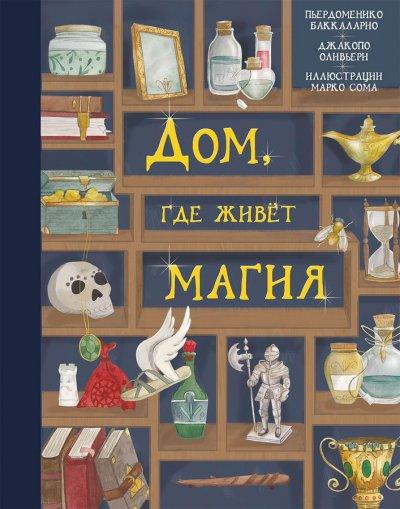 detskaya-hudozhestvennaya-literatura - Дом, где живет магия -