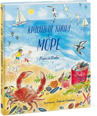 picture-books - Красивая книга о море -