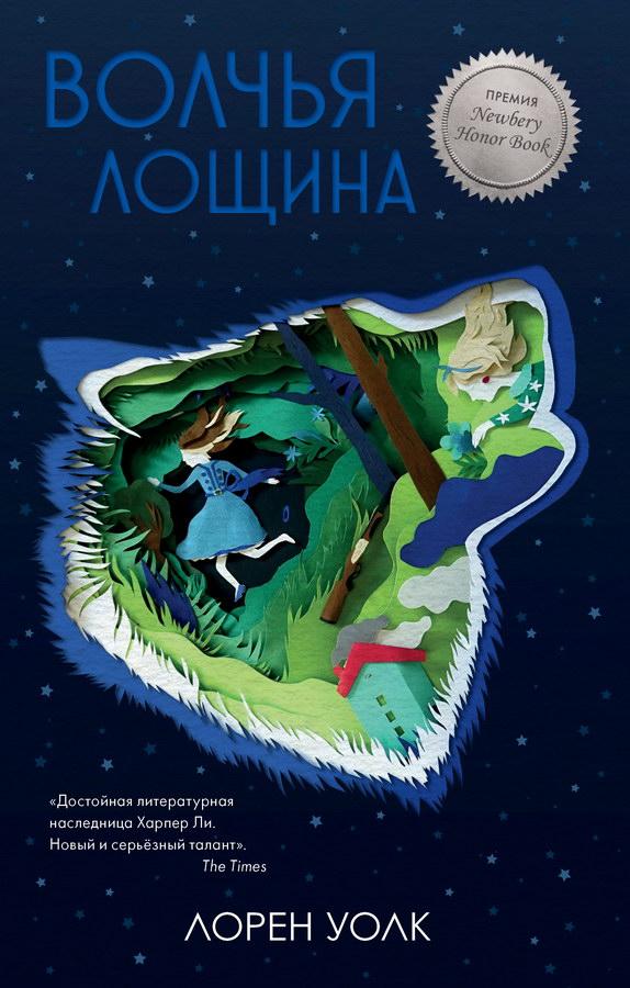 detskaya-hudozhestvennaya-literatura - Волчья лощина -