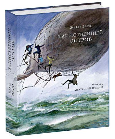 literatura-19-20-vekov, detskaya-hudozhestvennaya-literatura - Таинственный остров -