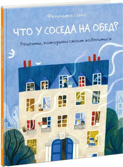 kulinarnoe-iskusstvo, picture-books - Что у соседа на обед? -