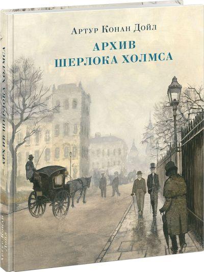 literatura-19-20-vekov, detskaya-hudozhestvennaya-literatura - Архив Шерлока Холмса -