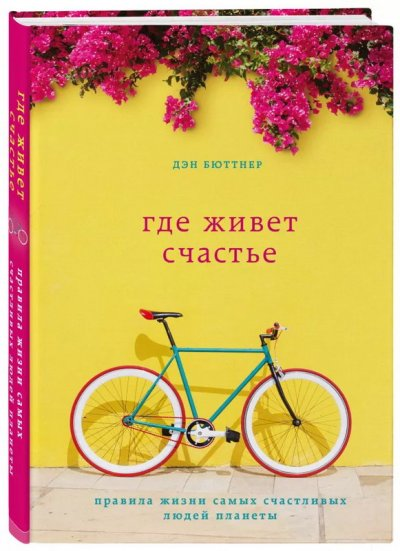 nauchno-populyarnaya-literatura - Где живет счастье. Правила жизни самых счастливых людей планеты -