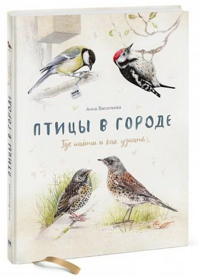 detskij-non-fikshn - Птицы в городе. Где найти и как узнать -