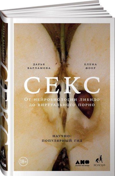 nauchno-populyarnaya-literatura - Секс. От нейробиологии либидо до виртуального порно -