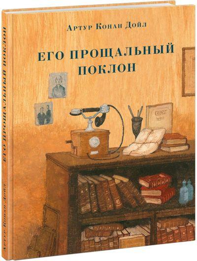 literatura-19-20-vekov, detskaya-hudozhestvennaya-literatura - Его прощальный поклон -