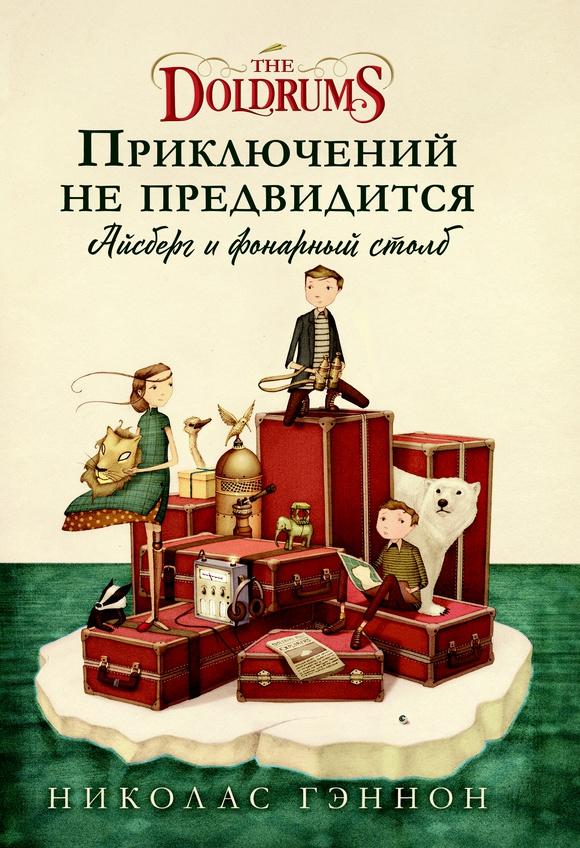 detskaya-hudozhestvennaya-literatura - Приключений не предвидится. Айсберг и фонарный столб -