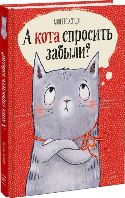 detskaya-hudozhestvennaya-literatura - А кота спросить забыли? -