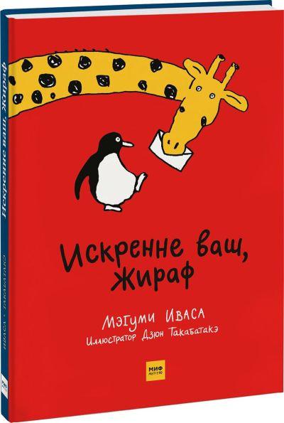 detskaya-hudozhestvennaya-literatura - Искренне ваш, Жираф -
