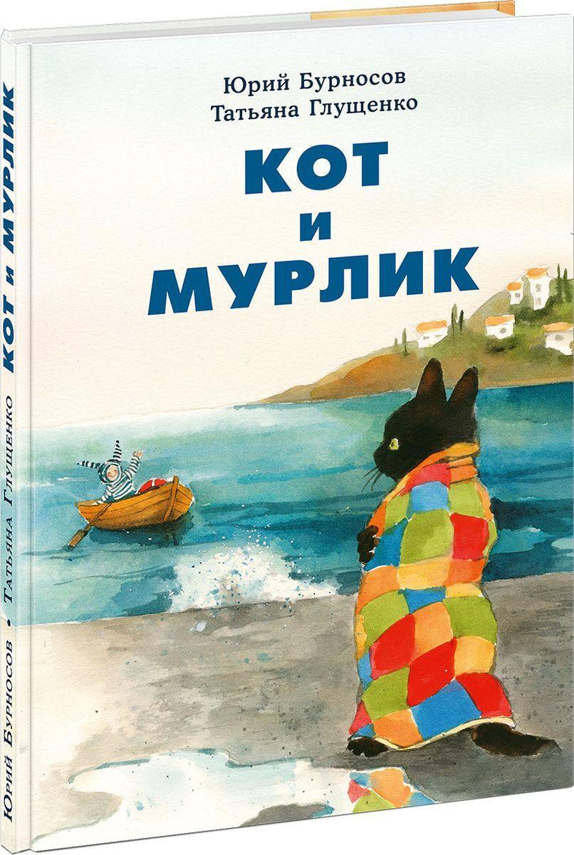 detskaya-hudozhestvennaya-literatura - Кот и мурлик -