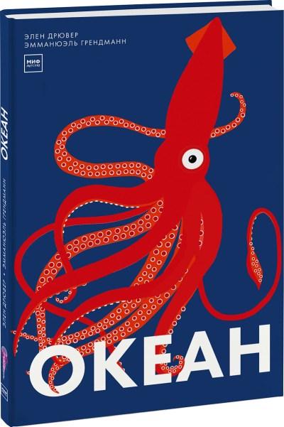 detskij-non-fikshn - Океан -
