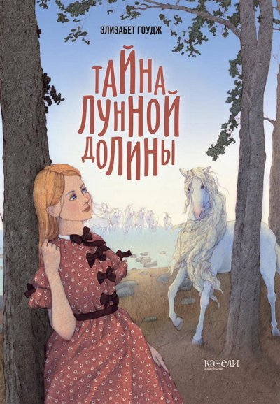 detskaya-hudozhestvennaya-literatura - Тайна Лунной долины -