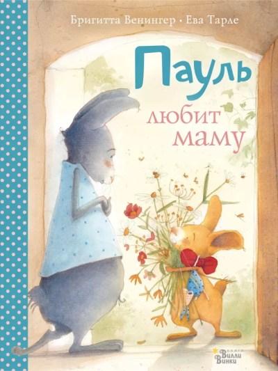 picture-books - Пауль любит маму. Четыре незабываемые истории в одной книге -
