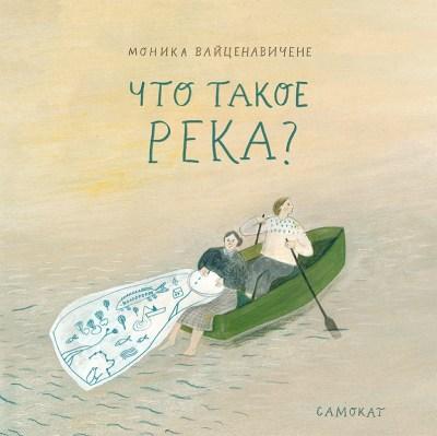 picture-books - Что такое река? -
