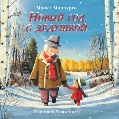 detskaya-hudozhestvennaya-literatura - Новый год с дедушкой -