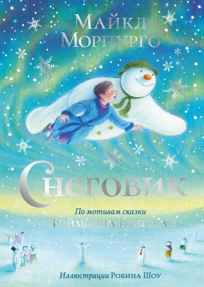 detskaya-hudozhestvennaya-literatura - Снеговик -