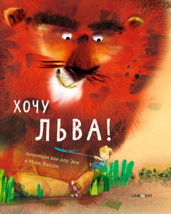 picture-books - Хочу льва! -