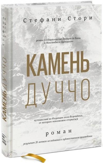 sovremennaya-zarubezhnaya-literatura - Камень Дуччо -