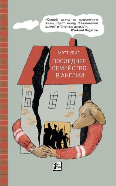 sovremennaya-zarubezhnaya-literatura - Последнее семейство в Англии -